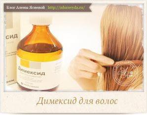Димексид не только обеззараживает, его используют для лечения волос