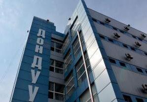ДонГУУ: подготовка финансистов, социологов, управленцев, менеджеров мирового уровня
